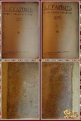 Полное собрание сочинений Гарина Н. Г. том 5-6, 1916 г.