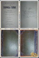 Полное собрание сочинений Генриха Гейне, том 2, 1904 г. (вариант 2)