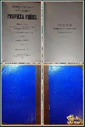 Полное собрание сочинений Генриха Гейне, том 2, 1904 г.