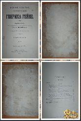 Полное собрание сочинений Генриха Гейне, том 3, 1904 г.