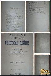 Полное собрание сочинений Генриха Гейне, том 4, 1904 г. (вариант 2)
