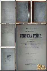 Полное собрание сочинений Генриха Гейне, том 4, 1904 г. (вариант 3)