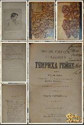 Полное собрание сочинений Генриха Гейне, том 4, 1904 г.