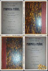 Полное собрание сочинений Генриха Гейне, том 5-6, 1904 г. (вариант 2)