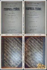 Полное собрание сочинений Генриха Гейне, том 5-6, 1904 г.