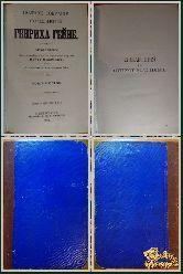 Полное собрание сочинений Генриха Гейне, том 6, 1904 г.