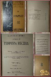 Полное собрание сочинений Генрика Ибсена, том 3, 1909 г.