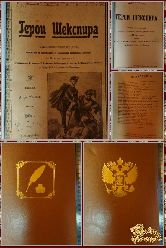 Герои Шекспира, 1904 г.