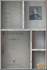 Н. Гоголь. Сочинения, том 1, 1927 г.