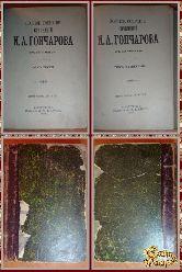 Полное собрание сочинений Гончарова И. А. том 3-4, 1899 г.