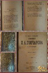 Полное собрание сочинений Гончарова И. А. том 5, 1899 г.