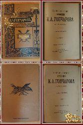 Полное собрание сочинений Гончарова И. А. том 6-7, 1899 г. (вариант 2)