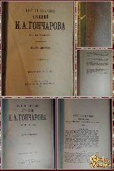 Полное собрание сочинений Гончарова И. А. том 6-7, 1899 г.
