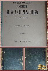 Полное собрание сочинений Гончарова И. А. том 8, 1899 г.