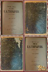 Полное собрание сочинений Гончарова И. А. том 9-10, 1899 г. (вариант 2)