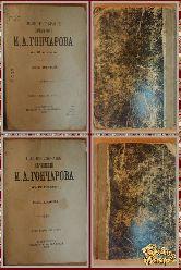 Полное собрание сочинений Гончарова И. А. том 9-10, 1899 г.