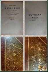Полное собрание сочинений Гончарова И. А. том 3, 1896 г.