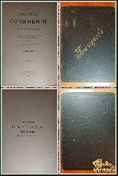 Полное собрание сочинений Гончарова И. А. том 7, 1896 г.