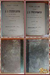 Полное собрание сочинений Д.В. Григоровича, том 1-2, 1896 г.