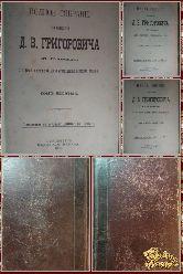 Полное собрание сочинений Д.В. Григоровича, том 10-11-12, 1896 г.