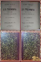 Полное собрание сочинений Д.В. Григоровича, том 11-12, 1896 г.