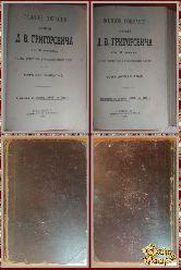 Полное собрание сочинений Д.В. Григоровича, том 11-12, 1896 г. (вариант 2)