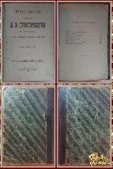 Полное собрание сочинений Д.В. Григоровича, том 1, 1896 г.