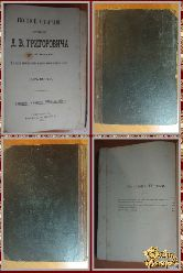 Полное собрание сочинений Д.В. Григоровича, том 2, 1896 г.