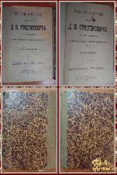 Полное собрание сочинений Д.В. Григоровича, том 3-4, 1896 г.
