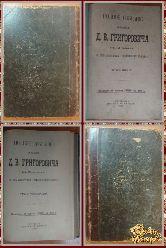 Полное собрание сочинений Д.В. Григоровича, том 3-4, 1896 г. (вариант 2)