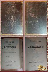 Полное собрание сочинений Д.В. Григоровича, том 3-4, 1896 г. (вариант 3)
