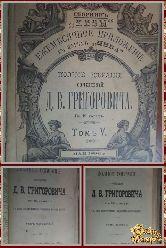 Полное собрание сочинений Д.В. Григоровича, том 4-5-6, 1896 г.