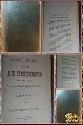 Полное собрание сочинений Д.В. Григоровича, том 4, 1896 г.