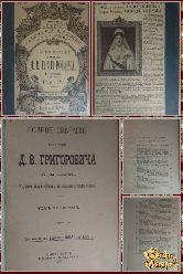 Полное собрание сочинений Д.В. Григоровича, том 4, 1896 г. (вариант 2)