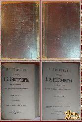 Полное собрание сочинений Д.В. Григоровича, том 5-6, 1896 г.