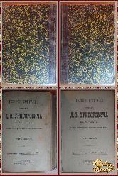 Полное собрание сочинений Д.В. Григоровича, том 5-6, 1896 г. (вариант 2)