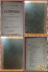 Полное собрание сочинений Д.В. Григоровича, том 5, 1896 г.