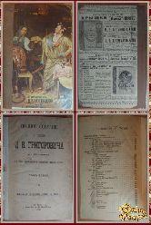 Полное собрание сочинений Д.В. Григоровича, том 5, 1896 г. (вариант 2)