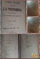 Полное собрание сочинений Д.В. Григоровича, том 6, 1896 г.