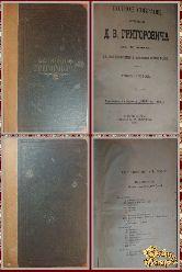 Полное собрание сочинений Д.В. Григоровича, том 6, 1896 г. (вариант 2)