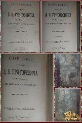 Полное собрание сочинений Д.В. Григоровича, том 7-8-9, 1896 г.