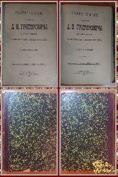 Полное собрание сочинений Д.В. Григоровича, том 7-8, 1896 г.