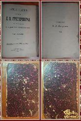 Полное собрание сочинений Д.В. Григоровича, том 7-8, 1896 г. (вариант 2)