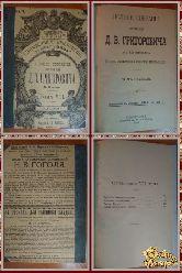 Полное собрание сочинений Д.В. Григоровича, том 7, 1896 г.