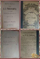 Полное собрание сочинений Д.В. Григоровича, том 8, 1896 г. (вариант 2)
