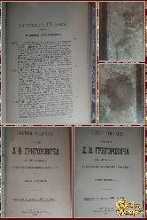 Полное собрание сочинений Д.В. Григоровича, том 9-10, 1896 г.