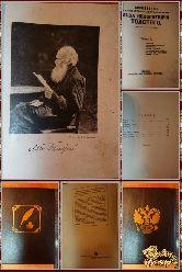 Посмертные художественные произведения Толстого, том 1, 1912 г.