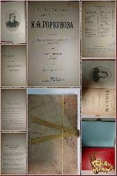 Полное собрание сочинений Горбунова И. Ф., том 1, 1904 г.