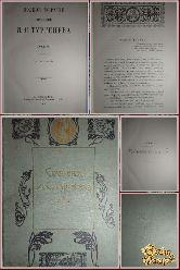 Полное собрание сочинений Тургенева И. С., Романы, книга 3, том 4, 1911 г.
