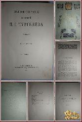 Полное собрание сочинений Тургенева И. С., Повести и рассказы, книга 1, том 5, 1911 г.
